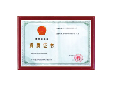Construction enterprise qualification certificate