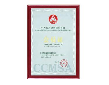 江苏华海钢结构有限公司为中国建筑金属结构协会会员