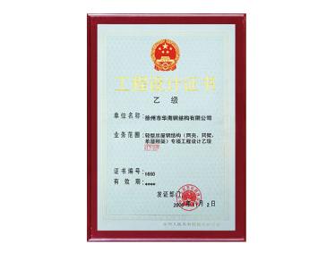 网架钢结构专项工程设计资质证书