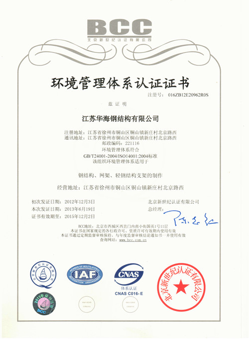 江苏华海钢结构有限公司荣获职业健康安全管理体系认证证书.