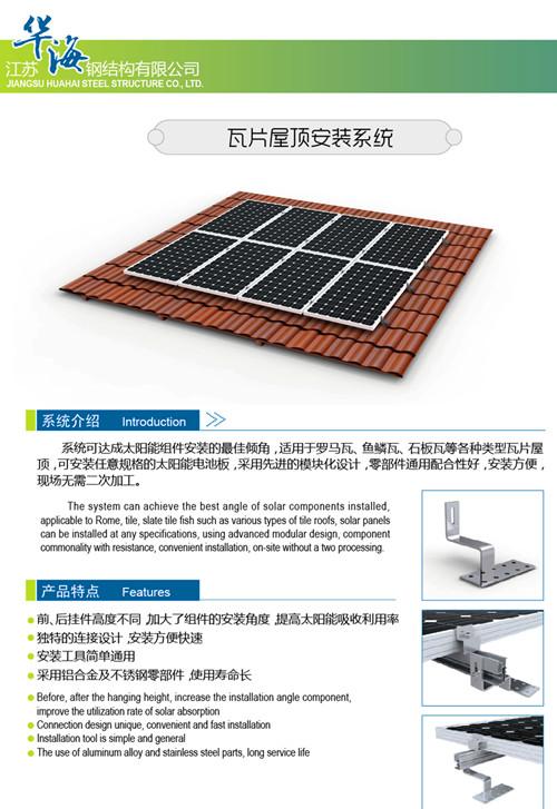 太阳能光伏支架瓦片屋顶安装系统